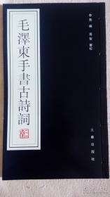 毛澤東手書古詩詞