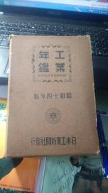 昭和十四年 工業年鑒  (附:戰時產業法規全集)