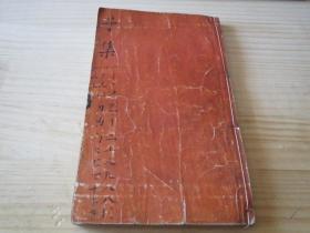 字匯  子集全一冊 乾隆年木刻本  25*15.5*1厘米  原護封保存完好