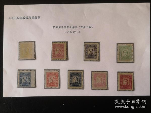 解放区邮票,山东邮政第四版毛泽东像邮票,俗称青州二版。一套9枚全