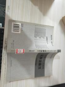 中华人民共和国证券法编注2003年版