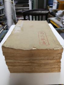 光绪十七年陕甘味经书院据武英殿本精刊白纸本《五代史》七十四卷8册全。