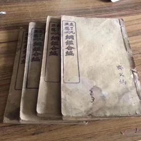 《王凤洲袁了凡纲鉴合编》