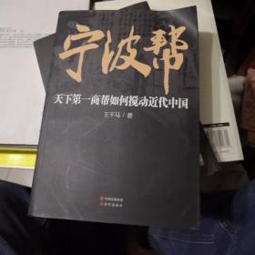 宁波帮:天下第一商帮如何搅动近代中国