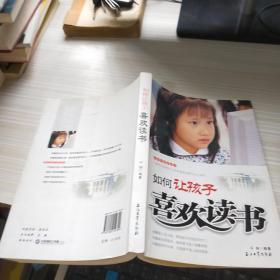 如何让孩子喜欢读书