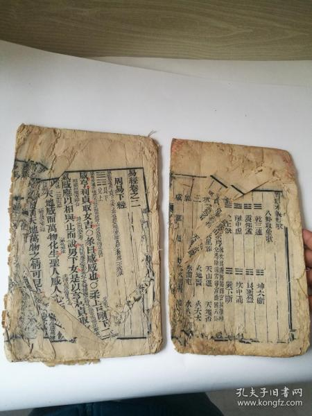 木刻,周易易经三卷二册完整一套全