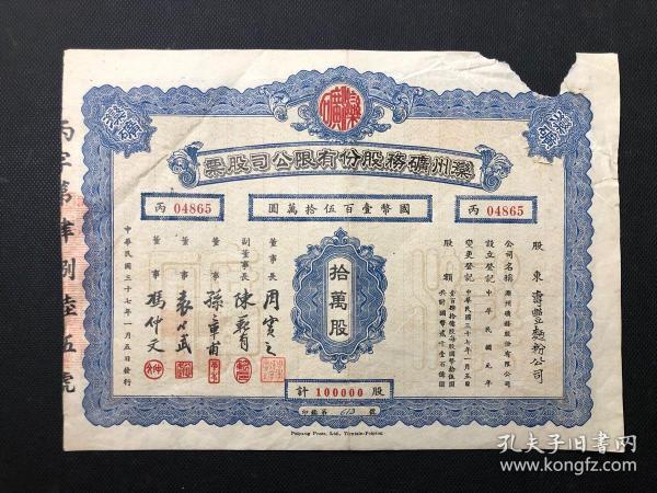 滦州矿务股份有限公司股票 有周叔迦、周绍良签名