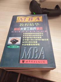 MBA鏁欑▼绮惧崕 鐚粰鏈潵宸ュ晢鐣岀簿鑻变笂 涓�
