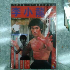 全新存货《李小龙月刊》 1999年第5期。