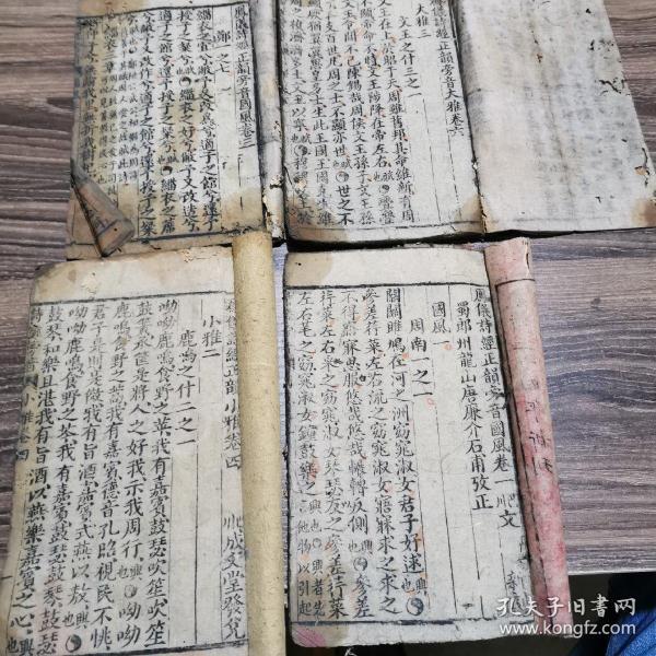 清刻本巜诗经正韵》四册