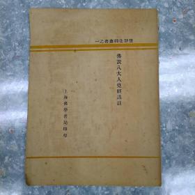 宝静法师丛书之一《佛说八大人觉经讲注》民国时期出版佛教