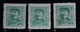 中国邮票-----华东解放区邮票J.HD-52 第三版毛泽东像 面值2000元【20.00元/枚】