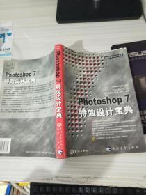 Photoshop 7鐗规晥璁捐缁忓吀