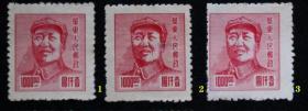 中国邮票-----华东解放区邮票J.HD-52 第三版毛泽东像 面值1000元【20.00元/枚】