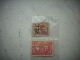 解放区-辽东邮政安东第一版毛泽东、朱德像15元,中州邮政-毛像42元改作25元,2枚合售