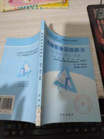 教师职业道德修养:敬业·爱生·师格