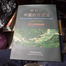 跨世纪中国铁路建设 1998-2002  8开精装