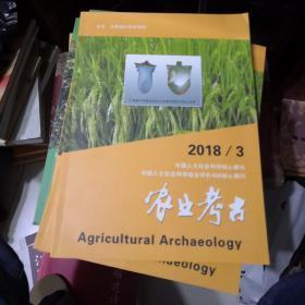 农业考古2018年3期