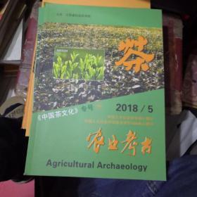 农业考古 2018-5《中国茶文化》专号56