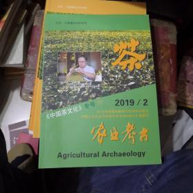 《中国茶文化》专号(57)【茶文化研究。茶具。茶馆。茶叶经济。茶与贸易。茶与文学。茶联研究。茶与宗教。茶艺教育。茶圣陆