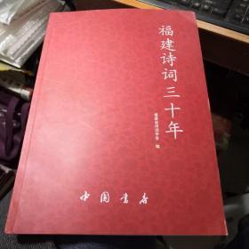 福建诗词三十年