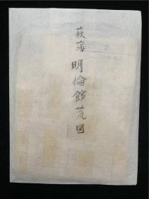 彩色稿图《萩藩明伦馆荒图》一张,江户时代日本著名的官方汉学塾的建筑平面图稿纸,荒图即初稿图,仅见,江户时期珍贵文献。明伦馆,与水户的弘道馆齐名,是当时日本三大学府之一,但明伦馆的历史更悠远,创立于1719年(康熙58年)。深谙儒学兵学之道的吉田松阴曾执教于此。