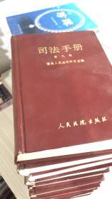 司法手册  1-9辑