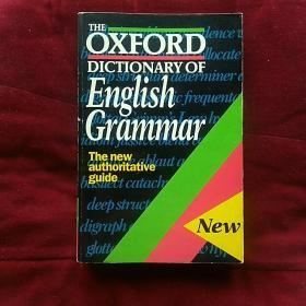 The Oxford Dictionary of English Grammar,英文原版〈牛津英语语法词典〉