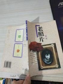 鑰佺収鐗囷紙绗�2杈戯級