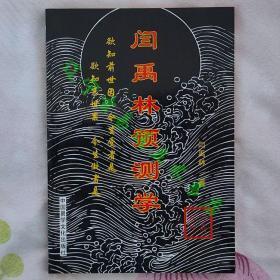 《閆禹林預測學》閆禹林著32開163頁