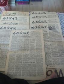 Harbin Teachers College (1957 anti-rightist struggle total 9 issues No. 9.10.11.12.13.15.18.22.77 2 copies 4 open 6 editions, 2 4 open 2 editions, 5 4 open 4 editions)
