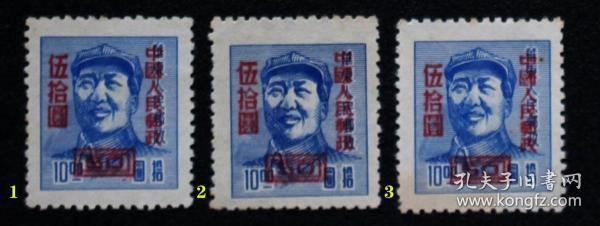 中国邮票-----华东解放区邮票J.HD-52 第三版毛泽东像 改直50元【20.00元/枚】