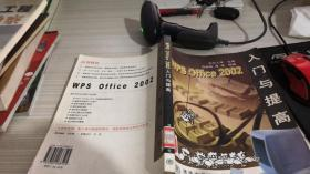 WPS Office 2002鍏ラ棬涓庢彁楂�