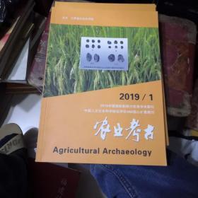 农业考古 2019年第1期
