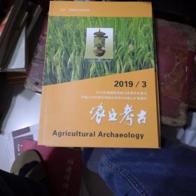 农业考古2019年3期