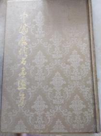 涓浗鍘嗕唬鍚嶇敾閫夐泦   61骞村垵鐗堢簿瑁�,鍖呭揩閫�