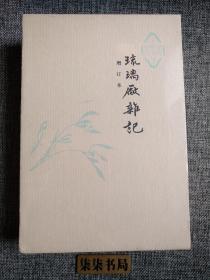 琉璃廠雜記(增訂本)
