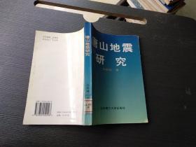 唐山地震研究