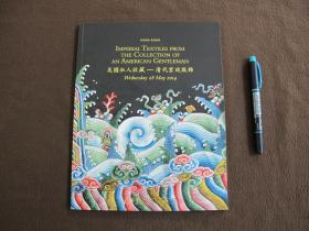 【佳士得 美国私人收藏-清代宫廷服饰拍卖】2014年香港