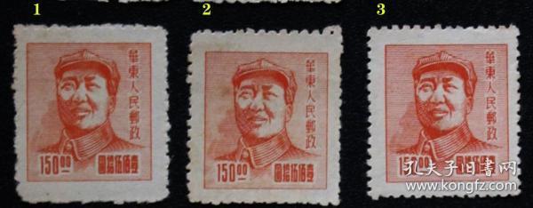 中国邮票-----华东解放区邮票J.HD-52 第三版毛泽东像 面值150元【20.00元/枚】