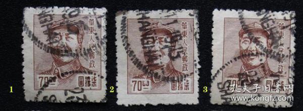 中国邮票-----华东解放区 JHD52第三版毛泽东像邮票70元(信销票)【8.00元/枚】