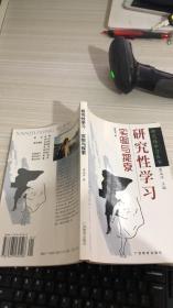 研究性学习:实验与探索——研究性学习丛书