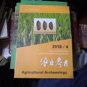 农业考古2018年4期