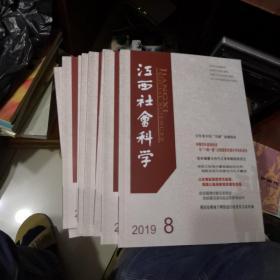 江西社会科学2019年第1期---第8期  8本合卖
