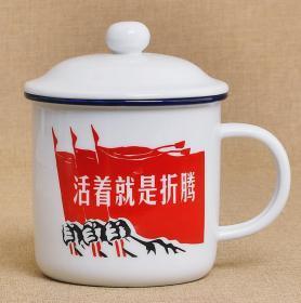 陶瓷杯子(活着就是折腾)
