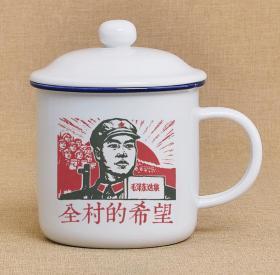 陶瓷杯子(全村的希望)