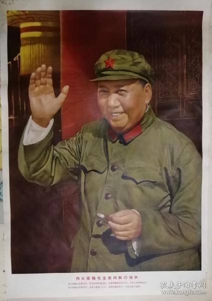 中国经典年画宣传画电影海报大展示---60年代宣传画----《伟大领袖毛主席向我们招手》---2开--虒人荣誉珍藏