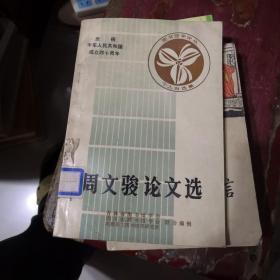 周文骏论文选