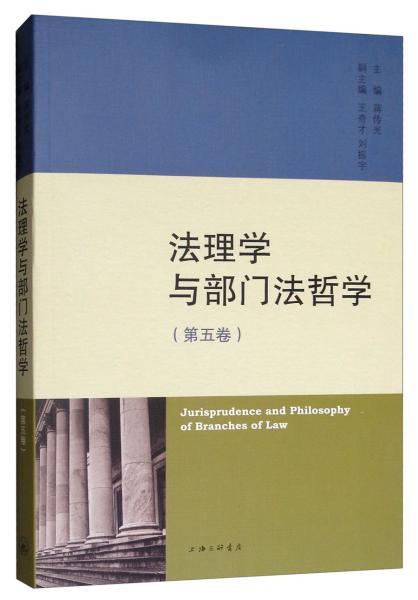 法理学与部门法哲学(第五卷)