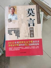 Mo Yan Collection